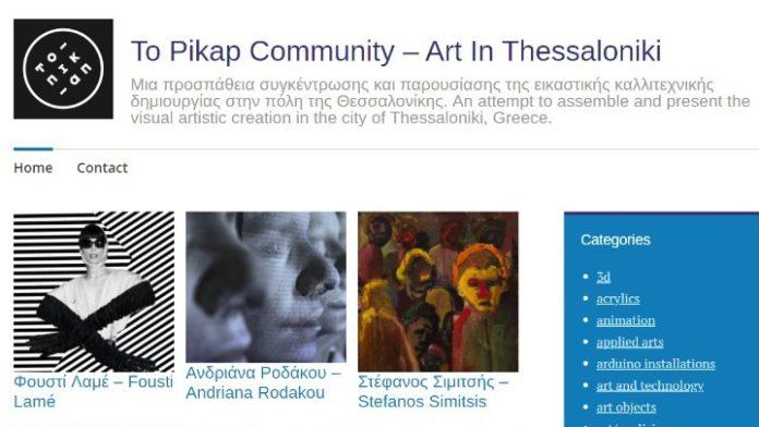 Καλλιτέχνες στην πλατφόρμα Pikap Community-Art In Thessaloniki