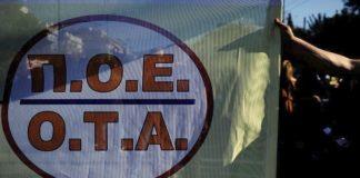 Μηχανοκίνητη πορεία στο κέντρο της Αθήνας από την ΠΟΕ-ΟΤΑ