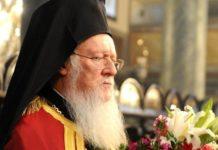 Μήνυμα Βαρθολομαίου για το σεβασμό της «ετερότητας» και «του άλλου»