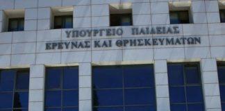Νέα επιστολή της ηγεσίας του υπουργείου Παιδείας προς τα  κόμματα