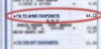 Νέα μείωση 3% σε όλες τις κατηγορίες των δημοτικών τελών για το 2020 στον δήμο Πειραιά