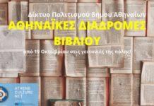 """Οι """"Αθηναϊκές Διαδρομές Βιβλίου"""" επιστρέφουν"""