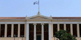 Ολοκληρώθηκε το φοιτητικό συλλαλητήριο στο κέντρο της Αθήνας