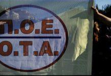 ΠΟΕ-ΟΤΑ: Σαρανταοκτάωρη απεργία και μηχανοκίνητη πορεία στο κέντρο της Αθήνας