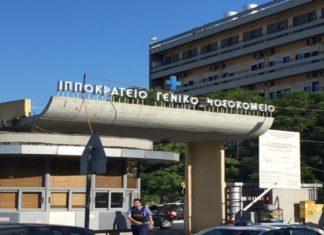 Παραμένει νοσηλευόμενο σε θερμοκοιτίδα στο Ιπποκράτειο το νεογνό που βρέθηκε χτες εγκαταλειμμένο σε είσοδο πολυκατοικίας