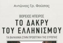 Παρουσιάστηκε το βιβλίο του Αντώνη Φούσα, «Βόρειος Ήπειρος, Το δάκρυ του Ελληνισμού»