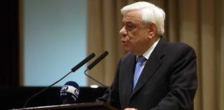 Πρ. Παυλόπουλος: Δεν μπορεί να αμφισβητήσει κανείς την ελληνικότητα της Μακεδονίας του Αλεξάνδρου και του Φιλίππου