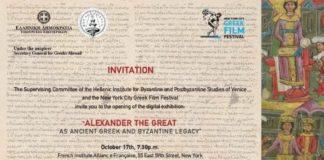 Στη Νέα Υόρκη η ψηφιακή έκθεση για τον Μέγα Αλέξανδρο