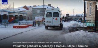 Στην πόλη Ναριάν-Μάρε άνδρας εισέβαλε σε παιδικό σταθμό και σκότωσε με μαχαίρι ένα εξάχρονο αγοράκι (βίντεο)
