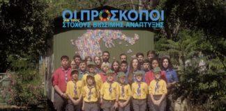 Θεματικό spot των Ελλήνων προσκόπων, για τους 17 Στόχους Βιώσιμης Ανάπτυξης του ΟΗΕ