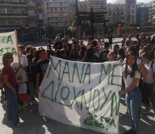 Διαμαρτυρία μαθητών έξω από το ΥΜΑΘ (pics,vd)