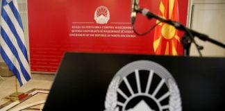 """ΣΥΡΙΖΑ: """"Η Βόρεια Μακεδονία δεν μπορεί να αλλάξει όνομα"""""""