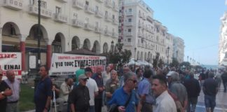 Συγκέντρωση συνταξιούχων σήμερα στη Θεσσαλονίκη