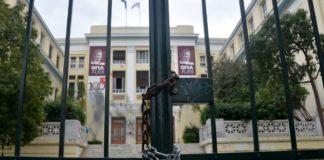 Επέτειος Πολυτεχνείου: Ποιες σχολές κλείνουν