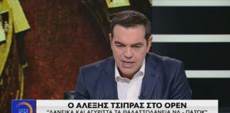 Αλ. Τσίπρας: Αλλάζουν τους Ποινικούς Κώδικες για να κάνουν deals με τους τραπεζίτες και τα λευκά κολάρα