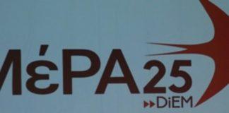 ΜέΡΑ25: Πλήγμα η προνομιακή μεταχείριση βουλευτών