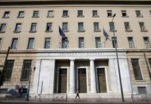 Αύξηση του ΑΕΠ κατά 2,4% για το 2020 προβλέπει η Τράπεζα της Ελλάδος