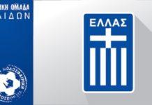 Διέλυσε το Αζερμπαϊτζάν η Εθνική παίδων