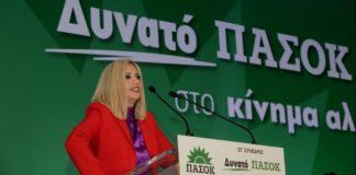 Συνέδριο ΠΑΣΟΚ: Live οι εργασίες της 2ης ημέρας