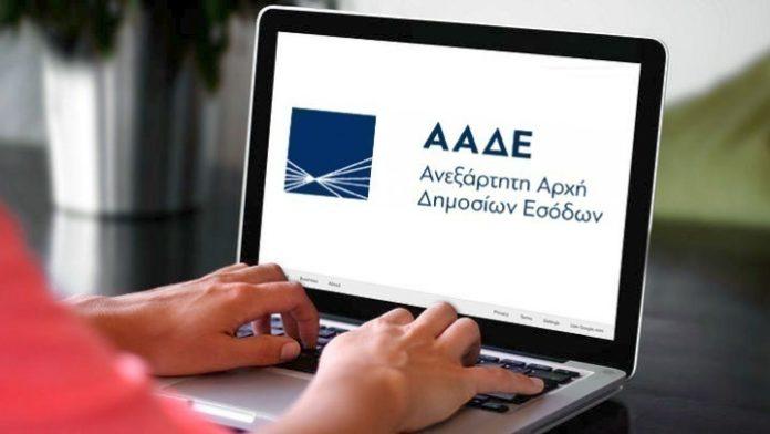 ΑΑΔΕ: Φοροδιαφυγής σε πωλήσεις διαδικτύου