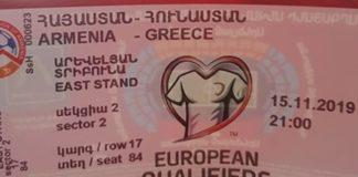 Για γόητρο και βαθμούς με Αρμενία η εθνική (19:00)