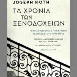 Γιόζεφ Ροτ, ταξιδεύοντας στην Ευρώπη του Μεσοπολέμου