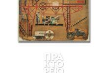 Η έκθεση της Λιουμπόβ Ποπόβα, βασικό θέμα του περιοδικού «Πρακτορείο» που κυκλοφορεί