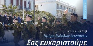 Κ. Μητσοτάκης: Οι Ένοπλες Δυνάμεις είναι η ασπίδα της πατρίδας μας