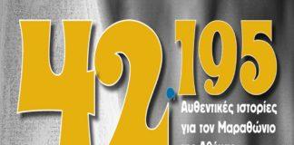 Ο ΠΣΑΤ βραβεύει το 42.195, το runnfun.gr γράφει… ιστορίες!
