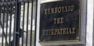 Με Προεδρικό Διάταγμα στο ΣτΕ αυξάνονται οι θέσεις συνοριοφυλάκων