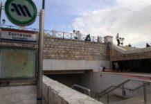 Με εντολή της ΕΛ.ΑΣ. κλέινουν αύριο τρεις σταθμοί του μετρό