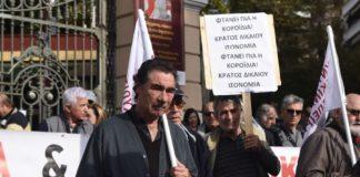 Πορεία διαμαρτυρίας συνταξιούχων