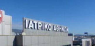 Προσφορά εξετάσεων προληπτικού ελέγχου για ΧΑΠ από τον Όμιλο Ιατρικού Αθηνών