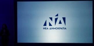 Πυρά ΝΔ κατά ΣΥΡΙΖΑ για την καταψήφιση της νέας Κομισιόν