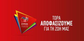 ΣΥΡΙΖΑ: ΝΔ και ΚΙΝΑΛ ή θα εφαρμόσουν για τους ίδιους όσα εφάρμοσαν για τη μειοψηφία ή θα επιβεβαιώσουν ότι είναι πραξικοπηματίες με θεσμικό περιτύλιγμα