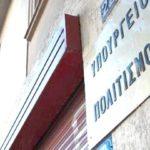 Σύλλογος Υπαλλήλων ΥΠΠΟ: Να μην μπει σε «εκκαθάριση» το Ταμείο Αλληλοβοηθείας του ΥΠΠΟ