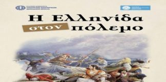 """Την έκθεση """"Η Ελληνίδα στον πόλεμο"""" εγκαινίασε ο Θ. Καράογλου"""
