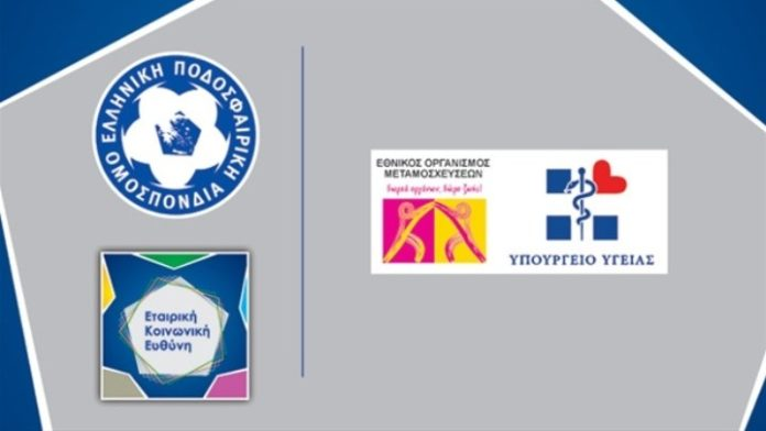 «Το γυναικείο ποδόσφαιρο δίνει ζωή!» η νέα δράση της ΕΠΟ στο πλαίσιο του προγράμματος εταιρικής και κοινωνικής ευθύνης