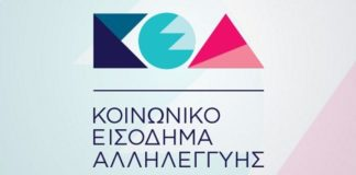 Υπ. Εργασίας: Εγκρίθηκε το κονδύλι για την καταβολή του ΚΕΑ Νοεμβρίου