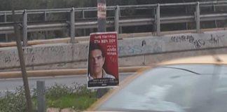 Ο Πατούλης ζητά από τον Τσίπρα να κατέβουν οι αφίσες