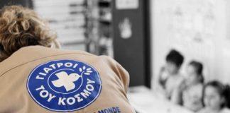 Συνεχίζει να προσφέρει στη Θεσσαλονίκη το Πολυϊατρείου των Γιατρών του Κόσμου