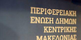 Σύσκεψη Χαρδαλιά με τους δημάρχους της Κεντρικής Μακεδονίας