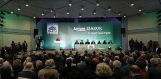 Μόνο ένας από τους πρώην Προέδρους του ΠΑΣΟΚ στο Συνέδριο