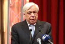 Πρ. Παυλόπουλος: Η Ελλάδα δεν είναι μόνη της στην υπεράσπιση των εθνικών της θεμάτων