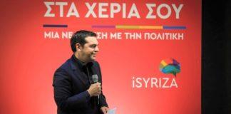 Αλ. Τσίπρας: «Κυβέρνηση ταξικής μεροληψίας, και κοινωνικής αναλγησίας» η σημερινή κυβέρνηση