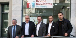 Aύξηση της χρηματοδότησης των Κέντρων Κοινότητας από την Περιφέρεια Ανατολικής Μακεδονίας και Θράκης