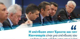 Χρ. Δήμας: Η κυβέρνηση έχει βάλει ψηλά στην ατζέντα το ζήτημα της Έρευνας και της Καινοτομίας