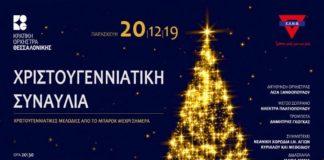 Χριστουγεννιάτικη συναυλία της Κ.Ο.Θ  στη Χ.Α.Ν.Θ. Μια συναυλία με... κοινωνικό πρόσημο