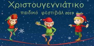 «Χριστουγεννιάτικο Παιδικό Φεστιβάλ» από σήμερα για φιλανθρωπικό σκοπό