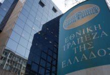 Εθνική Τράπεζα: Θετική έκπληξη από τη δυναμική του ΑΕΠ στο εννεάμηνο
